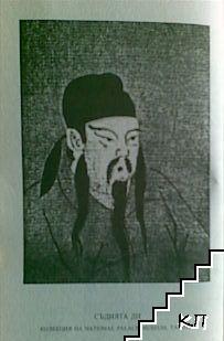 Китайски загадки: Пирон в черепа (Допълнителна снимка 1)