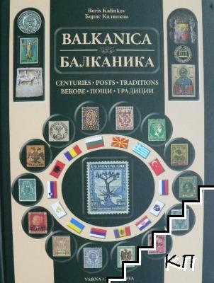 Балканика: Векове - Пощи - Традиции