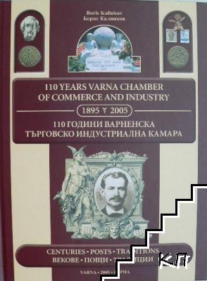 110 години Варненска търговско индустриална камара