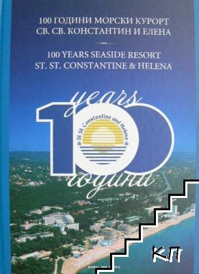 100 години морски курорт Св. св. Константин и Елена