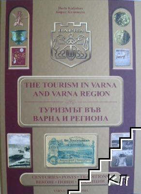 Туризмът във Варна и региона