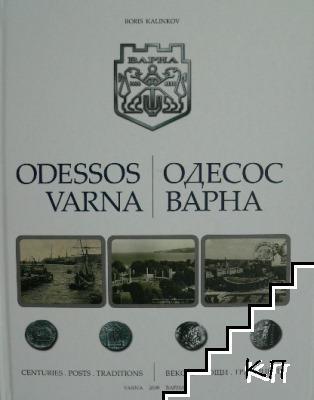 Одесос Варна