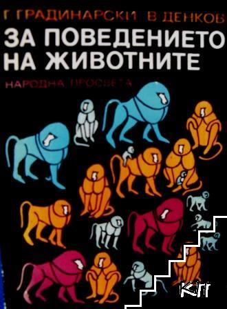 За поведението на животните