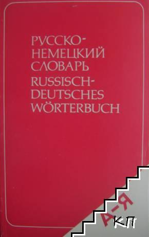 Русско-немецкий словарь / Russisch-Deutsches W&#0246rterbucн