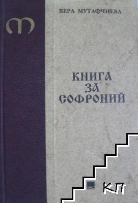Книга за Сороний