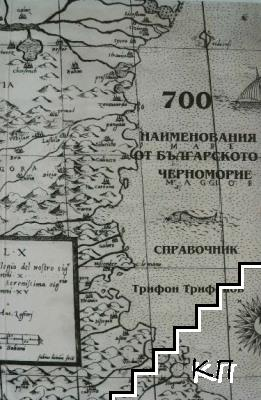 700 наименования от българското Черноморие
