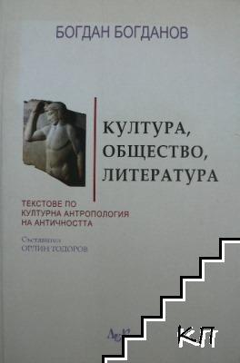 Култура, общество, литература