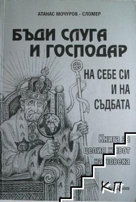 За българи - избрани творби. Том 5: Бъди слуга и господар на себе си и на съдбата