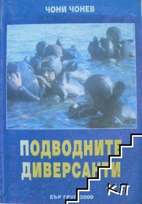 Подводните диверсанти
