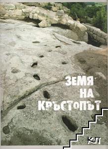 Земя на кръстопът / Земля на распутьи. Болгария. Том 6