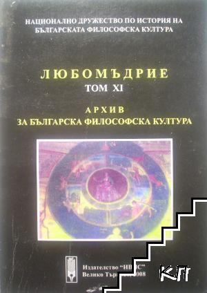 Любомъдрие. Том 11: Архив за българска философска култура