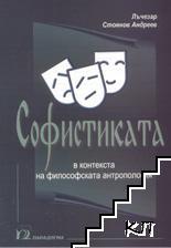 Софистиката в контекста на философската антропология
