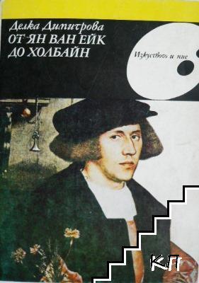 От Ян Ван Ейк до Холбайн