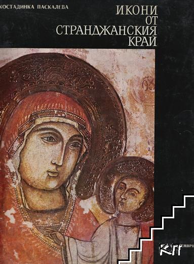 Икони от Странджанския край