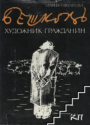 Бешков. Художник-гражданин