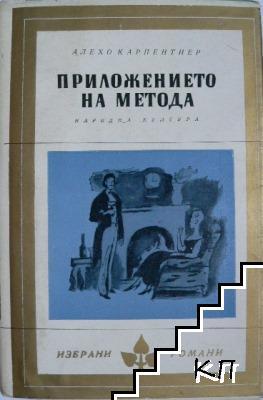 Приложението на метода