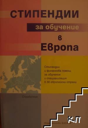 Стипендии за обучение в Европа. Справочник