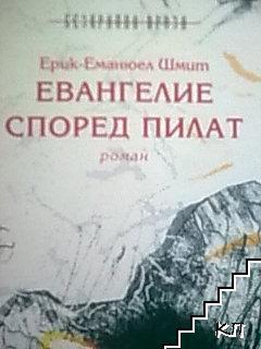 Евангелие според Пилат