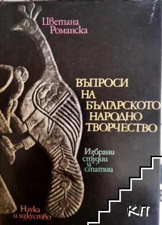 Въпроси на българското народно творчество