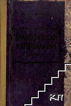 Диалектически материализъм. Очерк