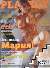 Playboy. Забавление за мъже. Бр. 77 / 2008