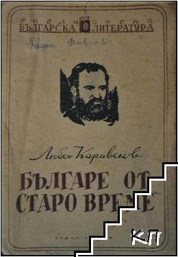 Българе от старо време