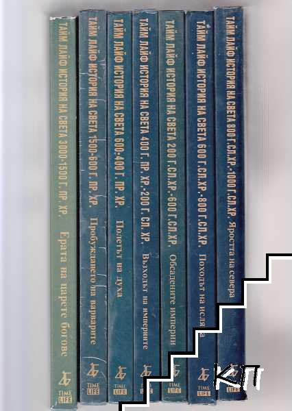 История на света в двадесет тома. Том 1-7
