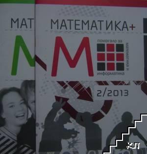 Математика плюс. Бр. 1-2 / 2013
