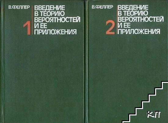 Введение в теорию вероятностей и ее приложения. В двух томах. Том 1-2
