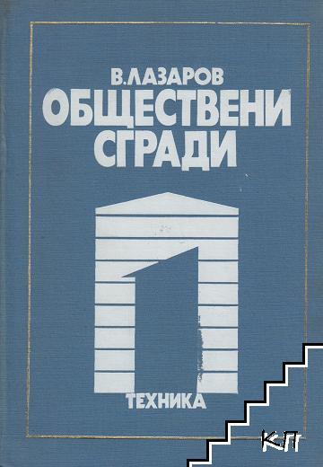 Обществени сгради. Книга 1: Проектиране и обзавеждане на обществени сгради из областта на образованието, науката, изкуството и културата