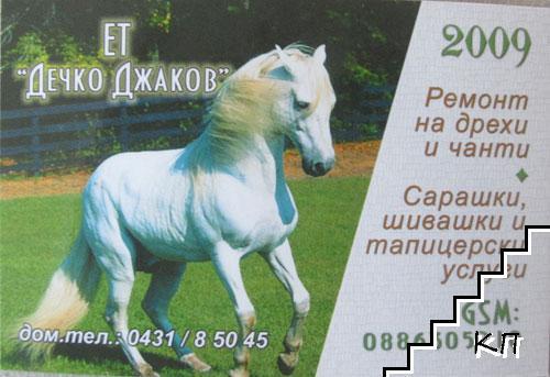 Бял кон