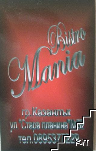 Мания_2013