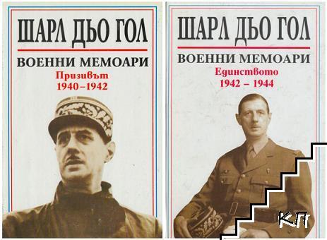 Военни мемоари. Том 1-2