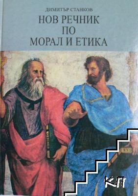 Нов речник по морал и етика
