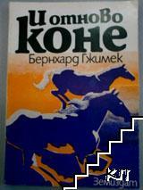 И отново коне