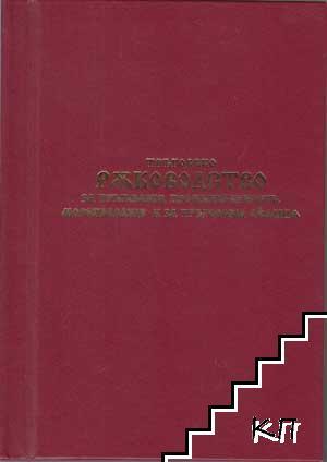 Търговско ръководство за търгуване, промишленост, мореплаване и за търговски дела