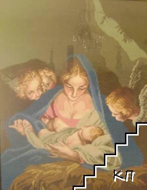 Мадоната с ангелите