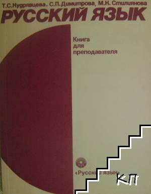 Русский язык. Книга для преподавателя