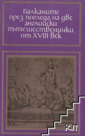 Балканите през погледа на две английски пътешественички от XVIII век