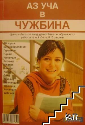 Аз уча в чужбина