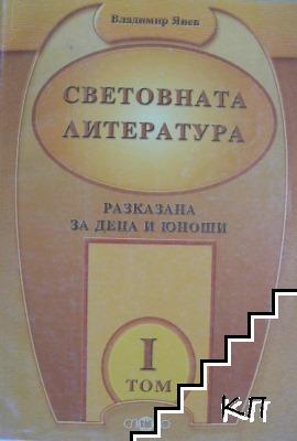 Световната литература, разказана за деца и юноши. Том 1