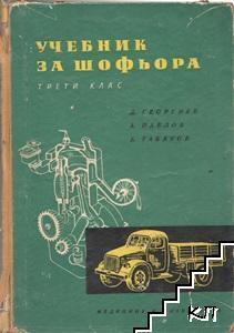 Учебник за шофьори