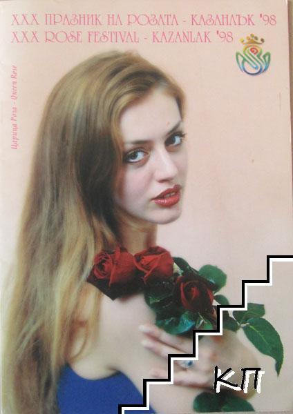ХХХ Празник на розата `98
