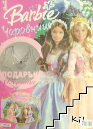 Барби. Бр. 13 / 2004