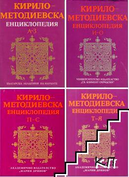 Кирило-Методиевска енциклопедия. Том 1-4