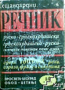 Речник руско-српскохрватски, српскохрватско-руски са кратком граматиком руског jезика