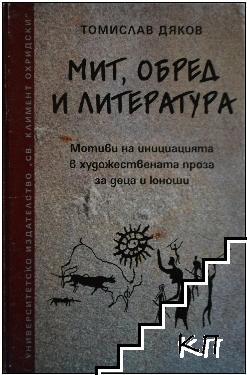 Мит, обред и литература