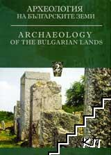 Археология на българските земи. Том 2