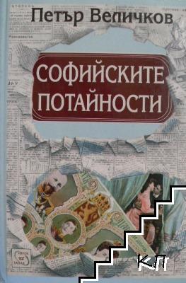 Софийските потайности