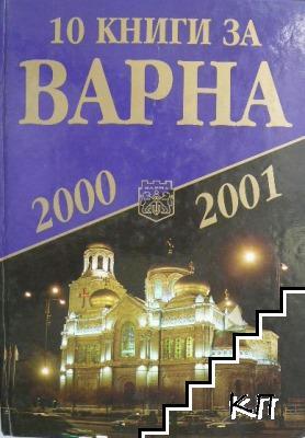 10 книги за Варна. Книга 1: 2000/2001
